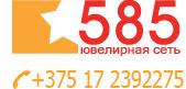 logo585-home
