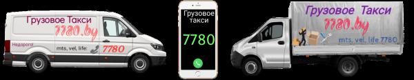 Грузовое такси 7780